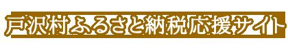 山形県戸沢村ふるさと納税応援サイト|戸沢村ふるさと納税